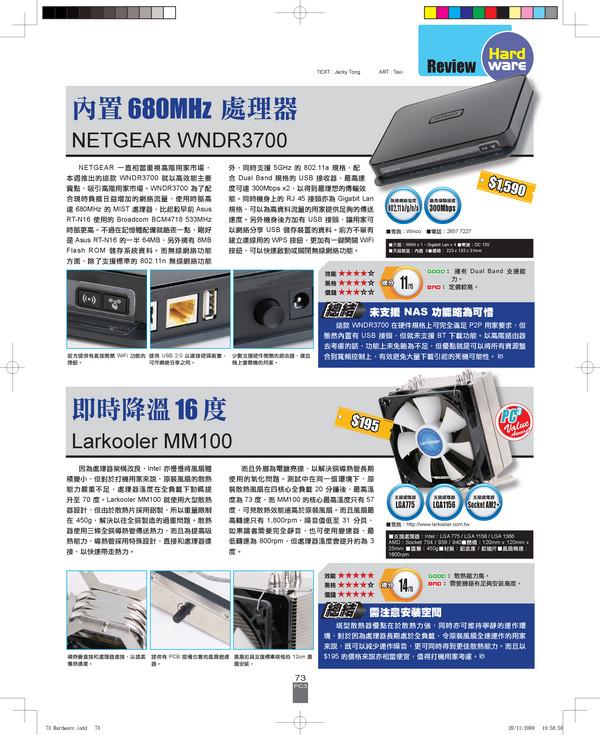 PC3雜誌刊登Larkooler MM100氣冷產品